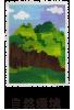 自然環境ゾーン